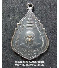 เหรียญสมเด็จพระสังฆราช(แพ) เนื้อทองแดงรมดำ ปี 2511