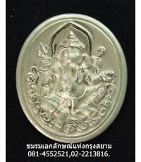 เหรียญพระพิฆเนศวร์ กะไหล่เงินขัดเงา กรมศิลปากร ปี 2547