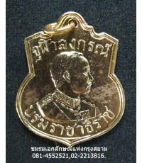เหรียญร.5 กรมการรักษาดินแดน ปี 2509