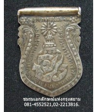 เหรียญเสมาพระราชทาน ร ๕ จปร. พ.ศ. ๒๔๔๔ (เนื้อเงิน)