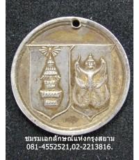 เหรียญที่ระลึก ร๕ เสมอ ร.๒ จ.ศ.๑๒๔๕