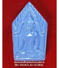 หลวงปู่เจือ ปิยะสีโล วัดกลางบางแก้ว พระขุนแผนเคลือบ สีฟ้า