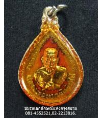 เหรียญหยดน้ำหลวงปู่ทวดหลังอาจารย์ทิม วัดช้างให้ ปี 2522
