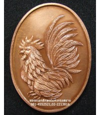 เหรียญไก่ฟ้าคู่บารมี หลวงปู่สรวง วัดถ้ำพรหมสวัสดิ์ จ.ลพบุรี เนื้อทองแดง