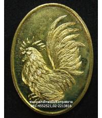 เหรียญไก่ฟ้าคู่บารมี หลวงปู่สรวง วัดถ้ำพรหมสวัสดิ์ จ.ลพบุรี เนื้อทองดอกบวบ