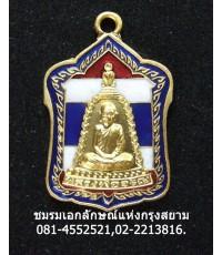 หลวงพ่อจรัญ ฐิตธมฺโม พิมพ์แจกทานเล็ก เนื้อกะไหล่ทองลายธงชาติ