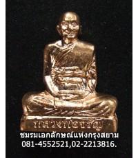 หลวงพ่อจรัญ ฐิตธมฺโม รูปเหมือนปั๊มพิมพ์เข่ากว้างรุ่นแรก เนื้อทองแดง