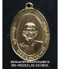 เหรียญสมเด็จพระพุฒาจารย์(โสม) วัดสุทัศน์ ปี๒๕๐๐