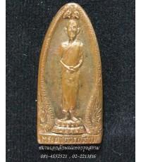 หลวงปู่สาม อกิญจโน เหรียญรุ่น ๕ (รุ่นไตรมาส) ปี ๒๕๑๗