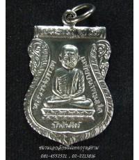 เหรียญหลวงพ่อทวด รุ่นใต้ร่มเย็น(เสาร์5) วัดช้างให้ จ.ปัตตานี ปี2526