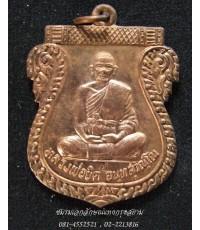 เหรียญเสมาไตรมาศ ทองแดง หลวงพ่อยิด วัดหนองจอก ประจวบฯ