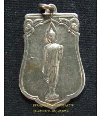 เหรียญเสมา 25 พุทธศตวรรษ เนื้ออัลปาก้า...10