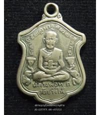 เหรียญเสมาเล็กหลวงปู่ทวดหลังอาจารย์ทิม