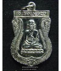เหรียญเสมาเล็กหลวงปู่ทวดหลังอาจารย์ทิม ร.ศ.200