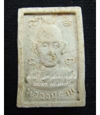 สมเด็จรูปเหมือนรุ่นแรก หลวงปู่สาม อกิญจโน ปี ๒๕๑๙