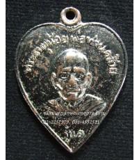เหรียญหัวใจ พ่อท่านคล้าย เนื้ออัลปาก้าชุบนิเกิล ปี 2505