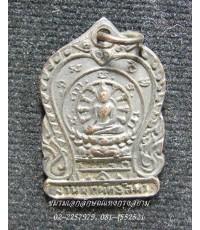 เหรียญงานผูกพัทธสีมาวัดตรีทศเทพฯปี 2492