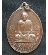 เหรียญไตรมาส พระครูศรีพรหมโสภิต(แพ) วัดพิกุลทอง