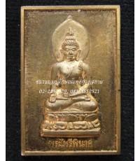 เหรียญสี่เหลี่ยมพระไพรีพินาศ หลังตราวัด ปี ๒๕๓๙