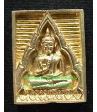 พระของขวัญ รุ่น ซื้อที่ดินถวาย วัดปากน้ำ ปี พ.ศ.2534 กะไหล่ทอง