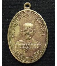 เหรียญพระครูประดิษฐ์สุตาคม (หลวงพ่อถึก วัดสนามช้าง) ปี2509 อ.บางคล้า ฉะเชิงเทรา