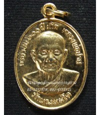เหรียญครบรอบ100ปีเกิดหลวงพ่อปาน วัดบางนมโค