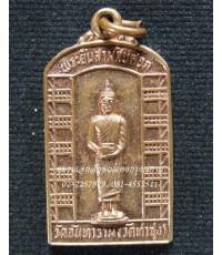 เหรียญพระยืน 30 ศอก หลวงพ่อฤาษีลิงดำ วัดท่าซุง ปี 2533