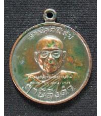 เหรียญสามัคคีมีสุข หลังกูผู้ชนะ ปี ๒๕๒๑