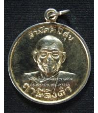 เหรียญสามัคคีมีสุข หลังกูผู้ชนะ ปี ๒๕๒๑ กะไหล่ทอง