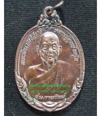 เหรียญทองแดง รุ่นกายทิพย์ หลวงปู่ดุลย์ อตุโล สุรินทร์