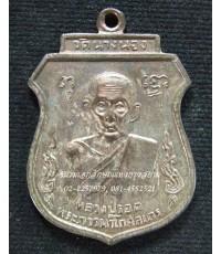 เหรียญนวะ หลวงปู่รอด วัดนางนอง พ.ศ. ๒๕๑๖