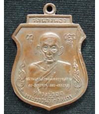 เหรียญทองแดง หลวงปู่รอด วัดนางนอง พ.ศ. ๒๕๑๖