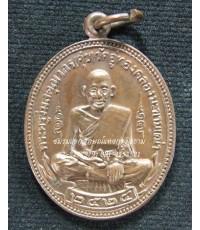 เหรียญหลวงปู่ศุข วัดปากคลองมะขามเฒ่า ออกวัดฝาง ปี2524