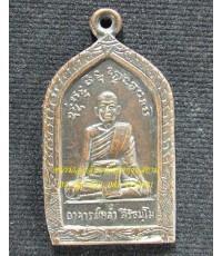 เหรียญรุ่นแรกทองแดงหลังราหู หลวงพ่อหล่ำ สิริธมฺโม วัดสามัคคีธรรม