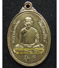 เหรียญหลวงพ่อท่านคล้าย วัดสวนขัน ออกวัดเสมาเมือง ปี 2512