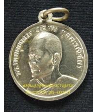 เหรียญพระเทพคุณาธาร(ด.เจียม กุลละวณิชย์) หลัง หลวงพ่อโสธร ปี2514 เนื้ออัลปาก้า