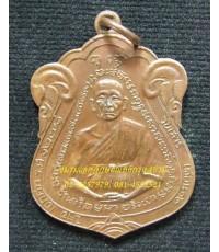 เหรียญสร้างตะบัน หลวงพ่อณรงค์ วัดมะเกลือ กรุงเทพ ฯ เนื้อทองแดง