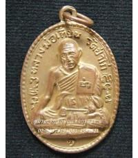 เหรียญรุ่นแรก หลวงพ่อเทียน วัดป่าไก่ ราชบุรี