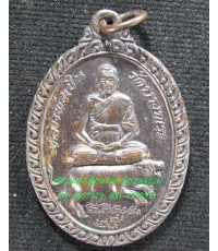 เหรียญนั่งหมู รุ่นแรก หลวงพ่อเปิ่น ปี 2525