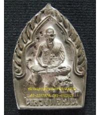 เหรียญหล่อเจ้าสัว พิมพ์นั่งเสือ หลวงพ่อเปิ่น ปี 2535