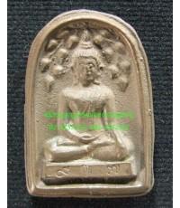 เหรียญหล่อพิมพ์ปรกโพธิ์สดุ้งกลับ หลวงพ่อเปิ่น ปี2535