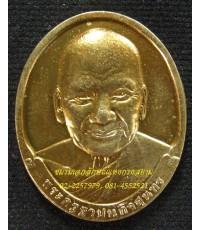 เหรียญหน้าใหญ่ หลวงพ่อเปิ่น วัดบางพระ ปี2533