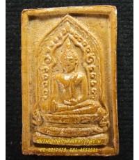 พระผงของขวัญ พ่อท่านมุ่ย วัดป่าระกำเหนือ พ.ศ.2528