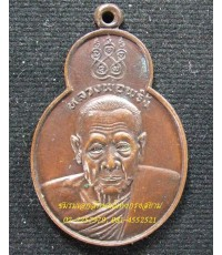 เหรียญหลวงพ่อพริ้ง วัดโบสถ์โก่งธนู จ.ลพบุรี ปี 2520 เนื้อทองแดงรมน้ำตาล...2