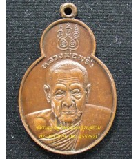 เหรียญหลวงพ่อพริ้ง วัดโบสถ์โก่งธนู จ.ลพบุรี ปี 2520 เนื้อทองแดงรมน้ำตาล...3