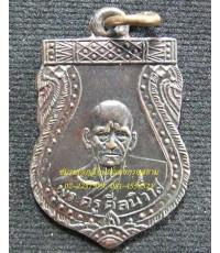 เหรียญพระครูศีลนิวาส(หลวงพ่อโม้ )วัดสน รุ่น 2 ปี2500