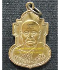เหรียญหลวงพ่อวัดใต้ จ.กาญจนบรี ปี 2507