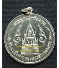 เหรียญพระพุทธสุทธิมงคล หลวงปู่ดี วัดเทวสังฆาราม (วัดเหนือ) ปี 2506