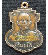 เหรียญหลวงพ่อโอภาสี อาศรมบางมด เนื้อทองแดง ปี 2501