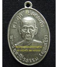 เหรียญพระครูวิบูลวชิรธรรม (อุตตโร) เนื้ออัลปาก้า ที่ระฤก ปลอดภัย ๒๖ เม.ย ๒๕๑๐